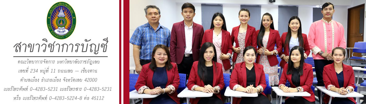 สาขาวิชาการบัญชี ACC|LRU